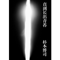《直到长出青苔》(日本国宝级摄影师杉本博司文字代表作)