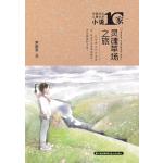 中国当代儿童文学小说十家 灵魂草场之旅