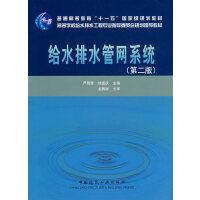 【旧书二手书8成新】给水排水管网系统第二版第2版 严煦世 刘遂庆 中国建筑工业出版社 978711