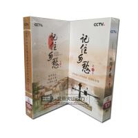 原装正版 CCTV 纪录片 记住乡愁 一季 第二季 合集 20DVD 珍藏版 高清光盘 纪录片