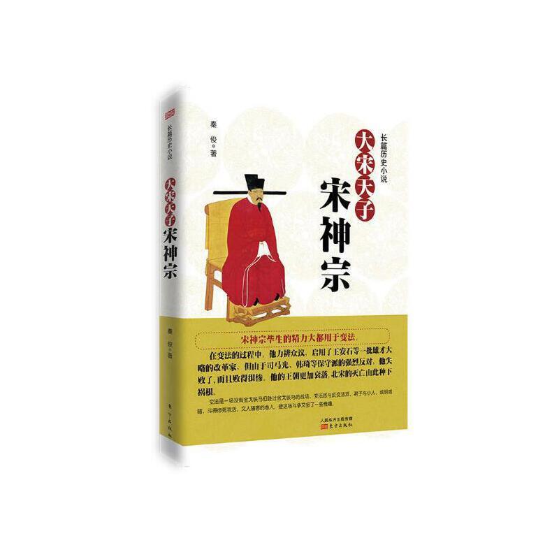 大宋天子——宋神宗 细述王安石变法,见证历史上改革的成败