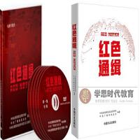 官方正版 合集 红色通缉图书+红色通缉5DVD专题片 方正出版社