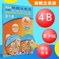 外研社新概念英语青少版4B学生用书剑桥少儿英语考试幼儿英语自学教材4B学生用书