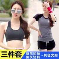 瑜伽服三件套装 短袖显瘦假两件短裤跑步运动服女健身房速干衣 支持礼品卡支付