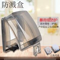 防溅盒透明防水盒卫生间浴室防水盒插座面板开关保护盖罩86型