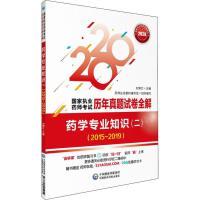 药学专业知识(2)(2015~2019) 2020 刘博文 编