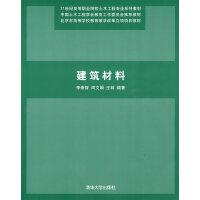 建筑材料(21世纪高等职业院校土木工程专业系列教材)