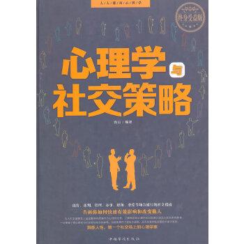 心理学与社交策略(pdf+txt+epub+azw3+mobi电子书在线阅读下载)