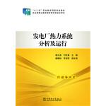 """""""十二五""""职业教育国家规划教材 发电厂热力系统分析及运行"""