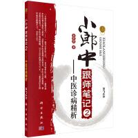 小郎中跟师笔记2――中医诊病精析(第2版)