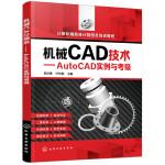 机械CAD技术――AutoCAD实例与考级