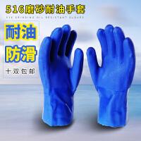 20181001231341054耐磨耐油防油劳保手套 浸塑颗粒止滑杀鱼手套 工业防水 L