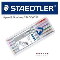 STAEDTLER施德楼 334 SB6CS2 中性纤维笔勾线笔 6色深色套装