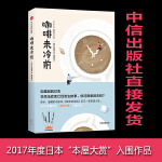 咖啡未冷前 川口俊和 著 《解忧杂货店》后又一部奇迹小说 中信出版社图书 畅销书 正版书籍 WX