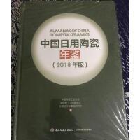 中国日用陶瓷年鉴2018