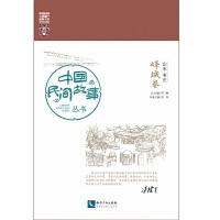 中国民间故事丛书。山东枣庄。峄城卷