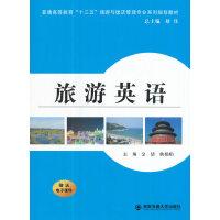 """旅游英语(普通高等教育""""十三五""""旅游与饭店管理专业系列规划教材)"""