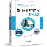 西门子S7-200/300 PLC有问必答
