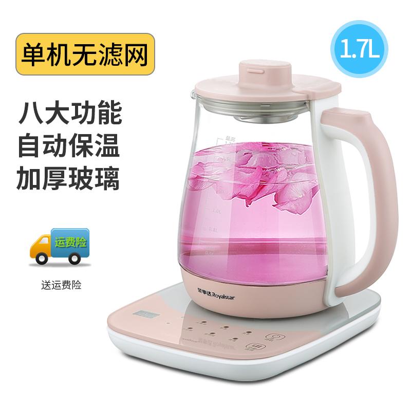 荣事达智能养生壶全自动加厚玻璃分体电水壶办公室多功能花茶壶YSH1716 8大实用功能 加厚玻璃壶体