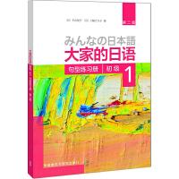 大家的日语 初级1 句型练习册 第二版 基础日本语辅助教材 日语学习辅导用书 自学日语教程