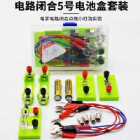 简单电路闭合实验器材串联并联点亮小灯泡实验盒5号电池盒套装小学生儿童拼装科学物理实验初中生用电路玩具