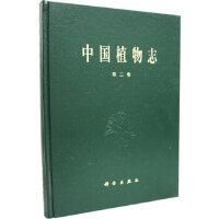 中国植物志 第二卷