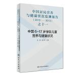 中国居民营养与健康状况监测报告之十一:2010—2013年 中国6~17岁学龄儿童营养与健康状况
