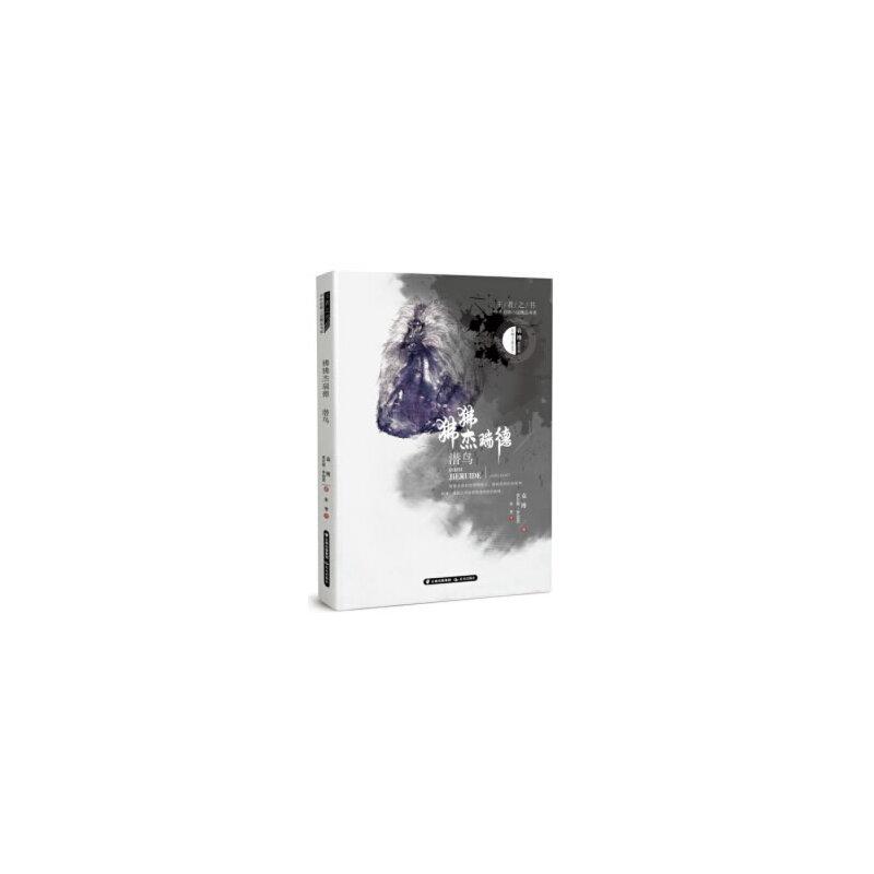 王者之书·中外动物小说精品书系——狒狒杰瑞德·潜鸟