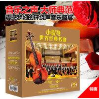 莫扎特贝多芬巴赫小提琴协奏曲古典音乐名曲集汽车载cd光盘光碟片