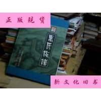 【二手旧书9成新】惠氏族谱 /云贵惠氏族谱编委会 云贵惠氏族谱编