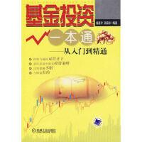 【二手书8成新】基金投资一本通从入门到精通 杨昌宇,孙国珍著 机械工业出版社