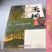 【二手旧书9成新】天地人:风云男儿的乱世豪情 /[日]火�窝胖� 重庆出版社yc