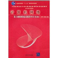 计算机网络――基于因特网的信息服务平台(第2版)(中国高等院校计算机基础教育课程体系规划教材)