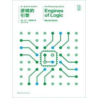 第一推动丛书・综合系列:逻辑的引擎(新版)