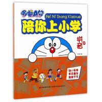 哆啦A梦陪你上小学 拼音2