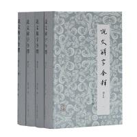 说文解字今释(增订本)(全四册)(汤可敬繁体横排版)