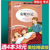安妮日记 人生必读书 小学生课外书读物7-8-9-10-12岁儿童文学故事书籍 安妮的日记 初中青少年版畅销图书 三四