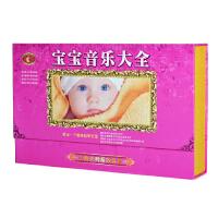 宝宝音乐大全 10CD 胎教音乐 准妈妈孕妇胎教CD