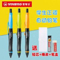 德国进口Stabilo思笔乐活动按动铅笔0.5mm 0.7小学生用自动铅笔写不断儿童写字绘画矫正握姿铅芯带橡皮头