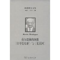 海德格尔文集:荷尔德林的颂歌《日耳曼尼亚》与《莱茵河》 Martin Heidegger 商务印书馆