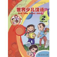 世界少儿汉语(第2册) 李润新 主编 商务印书馆