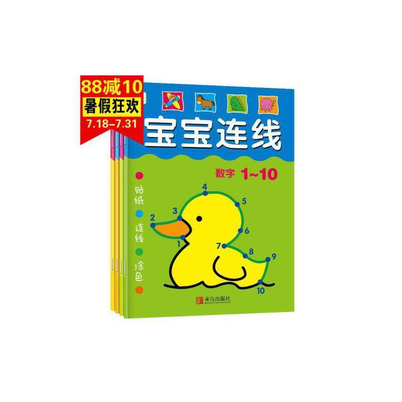 小红花宝宝连线数字1~10数字字母连连看宝宝低幼儿园早教启蒙数字数学图片