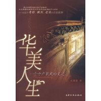 【旧书二手书8新正版】 华美人生:一个中产家庭的变迁  9787806467275 文国梁  上海