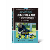【正版二手书9成新左右】足球训练完全图解:守门员技术与训练(全彩图解版 【德】克劳斯・彼斯彻浦(Klaus Bisch