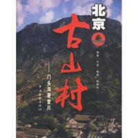 【二手书8成新】北京古山村:门头沟斋堂川 彭世强,万钦 9787505948433