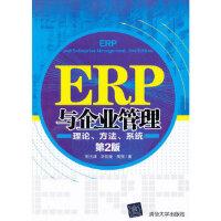 ERP与企业管理:理论、方法、系统(第2版) 周玉清,刘伯莹 9787302302650