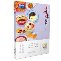 寻味福州 行万里路 寻天下味 王颖 著 美食 味道 特色 旅行 美食地图 饮食文化