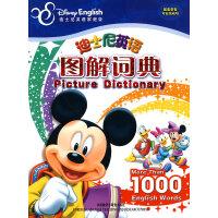 迪士尼英语图解词典(迪士尼英语家庭版)
