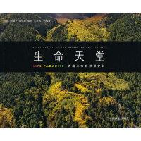 生命天堂―西藏工布自然保护区