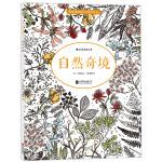 自然奇境:唯美经典涂色书、畅销英美风靡全球、舒缓压力,激活潜在艺术天赋